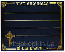 Табличка на крест на украинском