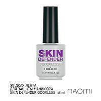 Уход за ногтями Naomi Skin Defender Odorless (жидкая лента защита кутикулы, синий), 15 мл.