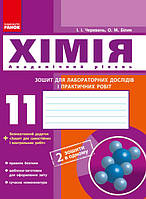 Хімія. Зошит. 11 кл. для л/п.роб. (Черевань) + додат. Академічний рівень// Черевань І.І., Білик О.М. Ранок