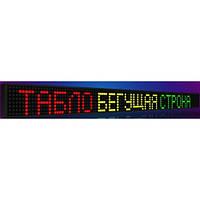 Бегущая строка 103*23 RGB (табло LED)