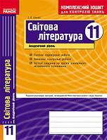 КЗКЗ Світова література 11 кл. (Укр) Академ.рівень.Столій І.Л.Ранок