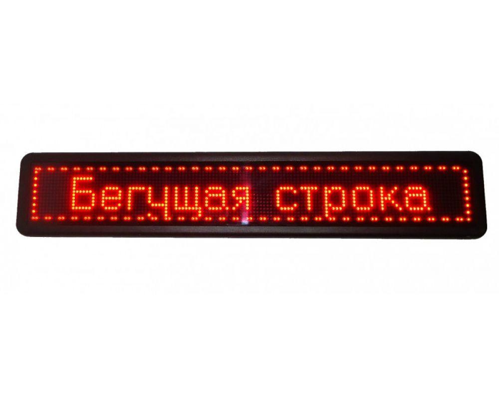 Светодиодная бегущая строка 135*23 R (для наружной и внутренней рекламы), красная
