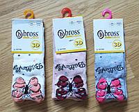 3D Детские носки (демисезон) от турецкого производителя Bross (размеры 19-21, 22)