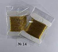 Люрекс Аллюр № 14. Золото бронзовое 30 м