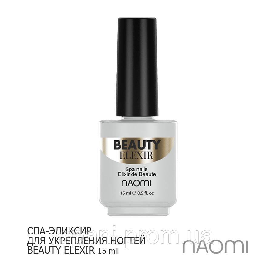 СПА эликсир для ногтей Naomi Beauty Elixir, 15 мл.