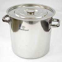 Кастрюля «HotSteel» 18 л. с крышкой, из пищевой нержавеющей стали