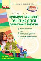 СУЧАСНА дошк. освіта: Культура речевого общения детей дошк. возраста.Для всех возрастных групп(РУС)