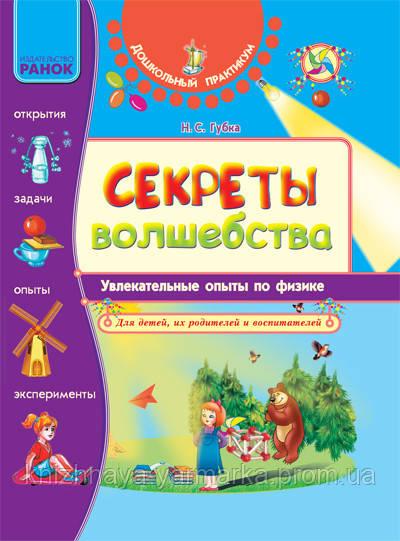 Дош. практикум: Секреты волшебства. Опыты по ФИЗИКЕ. - LEObook в Харькове