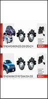 Фары доп.модель Nissan Maxima/Cefiro/Teana 04-05/Altima/Qashqai -08/Micra 05-09/NS-034-1/эл.проводка