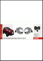 Фары доп.модель Nissan Qashqai 2011-13/NS-560-W/эл.проводка