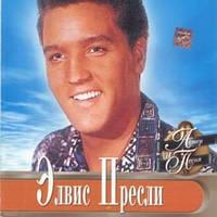 СD-диск. Элвис Пресли - Актер и Песня