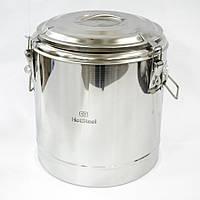 Термос «HotSteel» 21 л. с герметичной крышкой и замками, из пищевой нержавеющей стали