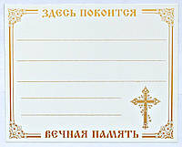 """Таблички на крест """"Металл"""" (белая)"""