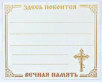 Таблички на крест металл белая
