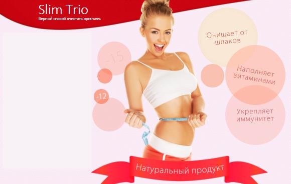 Slim Trio (слим трио) - средство для похудения