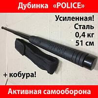 Телескопическая усиленная дубинка POLICE