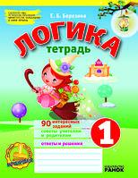 ЛОГИКА рабочая тетрадь 1 кл. (РУС.). Березина Е.Б. Ранок