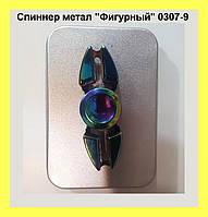"Спиннер метал ""Фигурный"" 0307-9!Опт"
