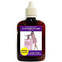 Наливная парфюмерия ТМ EVIS. №68 Lanvin Jeanne