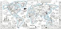 Обои - раскраски / раскраска / детское творчество Карта Мира 60х100см