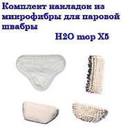 Комплект накладок из микрофибры для паровой швабры H2O mop X5