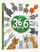 36 і 6 котів, фото 1