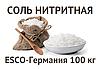 Нитритная соль 100 кг. ЕSCO - Германия для копчения и вяления мяса, рыбы и производства домашних колбас.