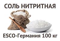 Нитритная соль 100 кг. ЕSCO - Германия для копчения и вяления мяса, рыбы и производства домашних колбас., фото 1