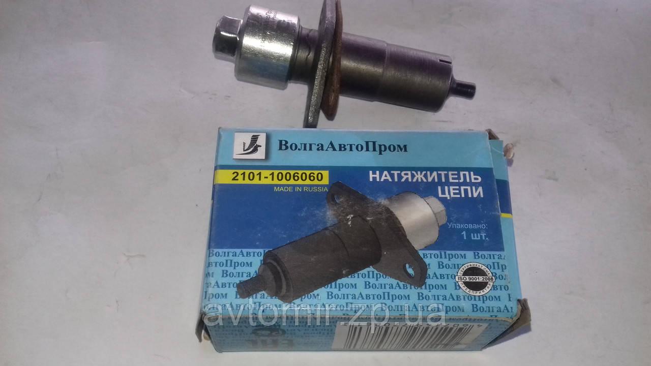 Натяжитель цепи Ваз 2101-2107, ВолгаАвтоПром