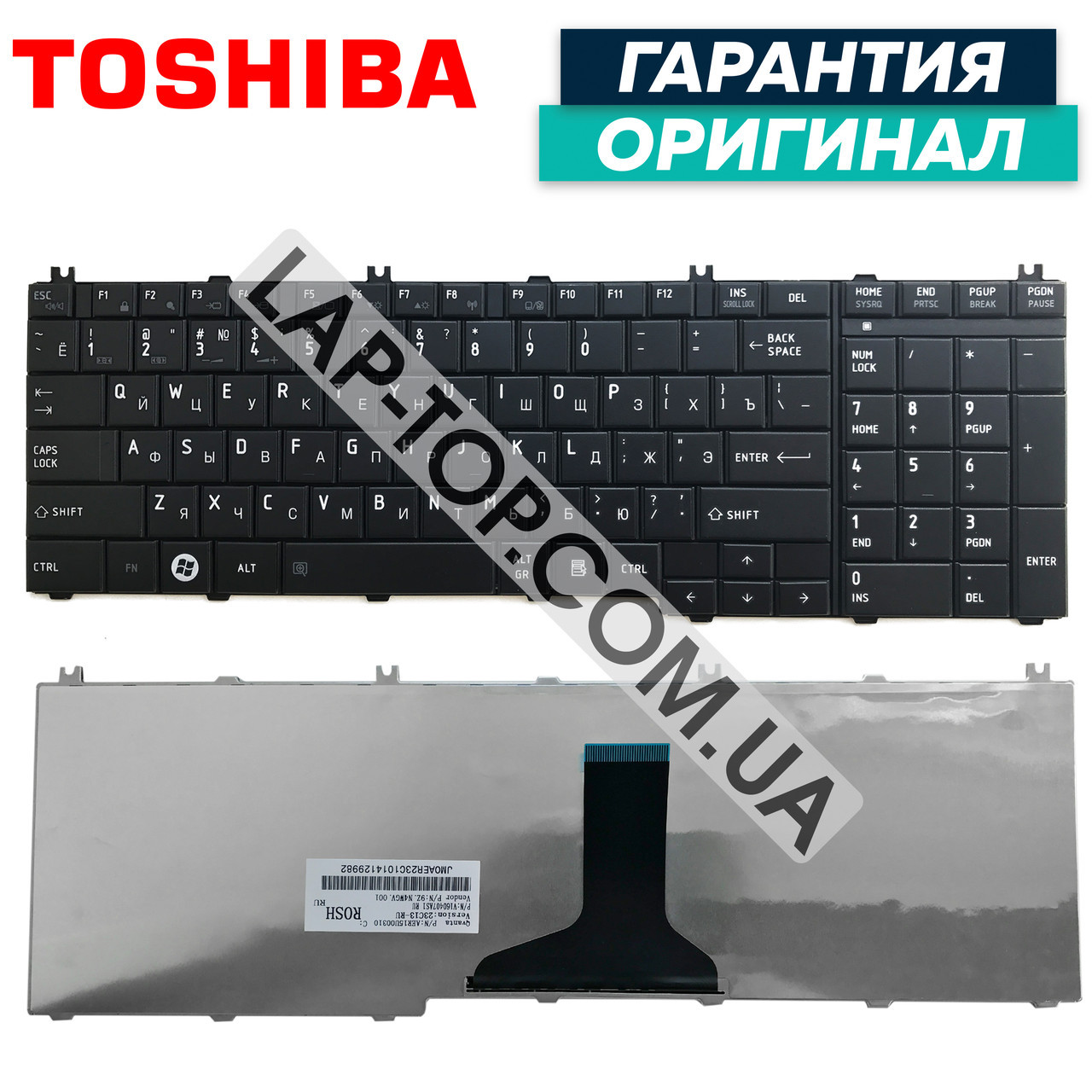 Клавиатура для ноутбука TOSHIBA C650-166