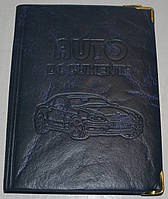 Обложка для авто - документів .
