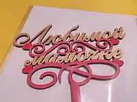 """Топпер деревянный """"Любимой маме"""" золото, розовый"""