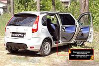 Накладки на внутренние пороги дверей Lada (ВАЗ) Калина (хэтчбэк) 2004-2013 г.в.