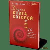 Алекс Новак Другая книга, которой нет. 20 наиболее эффективных инструментов саморазвития