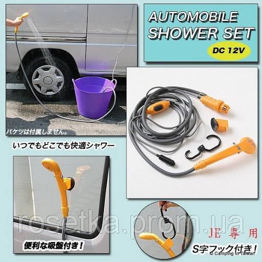 Автомобільний душ