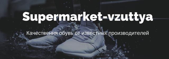 Супермаркет обуви - только качестивенная обувь