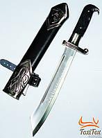Кинжал сувенирный немецкий с гравировкой