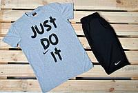Летний комплект Nike Just Do IT серая футболка/ черные шорты