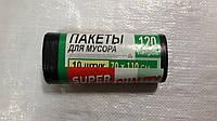 Пакет мусорный  SUPER QUALITY 120л/10шт, 70х110