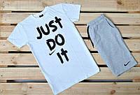 Летний комплект Nike Just Do IT белая футболка/ серые шорты