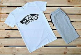 Летний комплект Vans/ белая футболка/ серые шорты