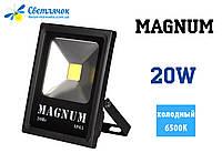 Прожектор светодиодный 20W MAGNUM 6500К