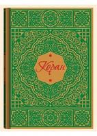 Коран  (твердый переплет +  фольга)