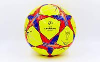 Мяч футбольный №5 Champions League Final 2016 Yellow Pu (футбольний м'яч)