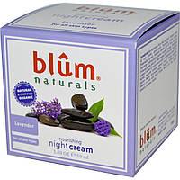 Blum Naturals, Питательный ночной крем, лаванда, 50 мл (1,69 унции)