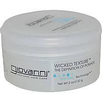 Giovanni, Озорная текстура, помада для волос, 2 унций (57 г)
