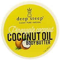Deep Steep, Масло для тела с экстрактом кокосового масла, ананас-кокос, 7 унций (200 г)