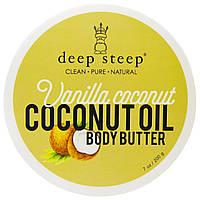 Deep Steep, Масло для тела с экстрактом кокосового масла, ваниль-кокос, 7 унций (200 г)