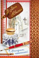 Упаковка поздравительных открыток А5 ТП - С Юбилеем Мужские - 10шт АССОРТИ