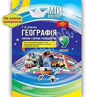 Мій конспект Географія 9 клас Україна і світове господарство Нова програма Авт: Довгань Г. Вид: Основа